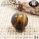 バラ売り 《金運アップ》タイガーアイ[虎目石]・丸玉ビーズ 16mm玉 ...