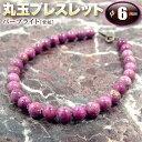 パープライト[紫鉱]・丸玉ブレスレット 6mm玉 (金具タイプ/ゴムタイプ...