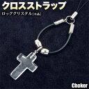 《4月の誕生石》ロッククリスタル[水晶]・クロスチョーカース...
