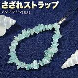 《3月の誕生石》☆結婚運UP!☆パワーストーン・天然石・サザレストラップ・アクアマリン[藍玉]・一粒一粒を丁寧にハンドメイド♪