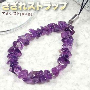 《2月の誕生石》アメジスト[紫水晶]・さざれストラップ(携帯ストラップ/スマートフォンアクセサリー/イヤホンジャック/・・・