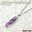 《2月の誕生石》アメジスト[紫水晶]・ポイントペンダント・S(ネックレ...