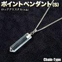 《4月の誕生石》ロッククリスタル[水晶]・ポイントペンダント・S(ネッ...