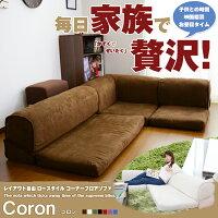 家族で贅沢フロアソファのコロンCoronはローソファのコーナーソファですゆったり3人掛けソファ