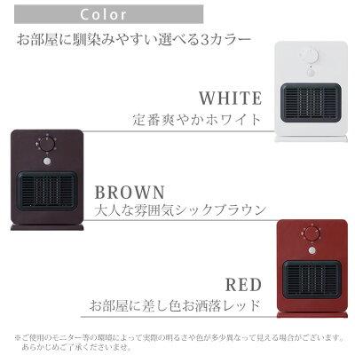 人感センサー搭載セラミックヒーターTiffin【ティフィン】