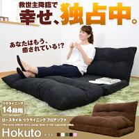 幸せ独占中!癒しのソファでおなじみリクライニングローソファのホクトHokuto14段階リクライニングの2人掛けフロアソファ