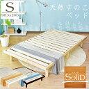 床下収納可能 高さ調整可能 選べる高さ 年中快適 すのこベッド シングル フレーム 木製 パイン材 スノコ