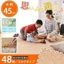 大判 ジョイントマット 45m 48枚 6畳 サイドパーツ付 単色 ノンホルム ジョイント マット 赤ちゃん ベビー フロアマット