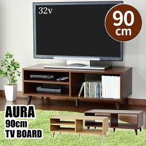 テレビ台 ローボード 90 テレビボード TVボード 収納