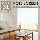 【10/20限定 クーポン20%オフ】ロールスクリーン BASIC ロールカーテン オーダー 無地 日本製 送料無料