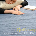 【10/20限定 クーポン20%オフ】キルトラグ 洗える 190×190 グレー ネイビー 北欧 夏用 正方形 カーペット キルト ラグマット ウォッシャブル対応 ホットカーペット対応 床暖房対応 キルトラグ190×190 送料無料