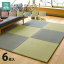 すき間のできにくい置き畳 四季 同色6枚セット 82×82×1.5 グリーン 抗カビ 消臭 畳 置き畳