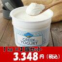 【1kg×3個セット】チーズのような濃厚さ!お料理にもどうぞ!生乳からつくったギリシャヨーグルト 1kg