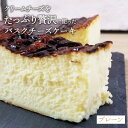 スイーツ バスクチーズケーキ プレーン 414g バスク地方で生まれたチーズケーキ バスチー 濃厚 クリームチーズ 冷凍 グルメ デザート チーズケーキ カタラーナ 誕生日 プレゼント