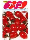 ミニトマト種 サカタ交配 アイコ  サカタのタネのミニトマト品種です。 種のことならお任せグリーンデポ