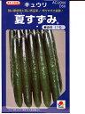 キュウリ種 タキイ交配夏すずみ タキイ種苗のキュウリ品種です。 胡瓜種のことならお任せグリーンデポ