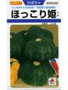 ミニカボチャ種 タキイ交配 ほっこり姫 タキイ種苗のミニカボチャ品種です。 種のことならお任せグリーンデポ