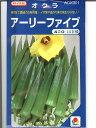 オクラ種 タキイ交配 アーリーファイブ  タキイ種苗のオクラ品種です。 オクラ種のことならお任せグリーンデポ