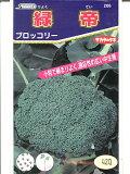 坂田育种皇帝绿色花椰菜[ブロッコリー サカタ交配・・・緑帝・・・<サカタのブロッコリーです。 種のことならお任せグリーンデポ>]