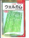 アスパラガス種 サカタ交配 ウェルカム サカタのアスパラガス品種です。 種のことならお任せグリーンデポ