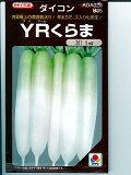 大根種 タキイ交配・・・YRくらま・・・<タキイの大根です。種のことならお任せグリーンデポ>