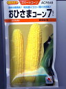トウモロコシ種子 タキイ交配 おひさまコーン7 タキイ種苗のトウモロコシ品種です。