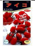 """坂田杂交番茄种子图标""""坂田种子公司是一家番茄品种。如果一种绿色站""""[ミニトマト種 サカタ交配・・・アイコ・・・<サカタのタネのミニトマト品種です。種のことならグリーンデポ>]"""