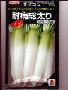 秋大根種 タキイ交配 耐病総太り大根 タキイ種苗の秋大根種子です。種のネット通販ならグリーンデポ