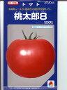 トマト種 タキイ交配・・桃太郎8・・<タキイのトマト種です。種の通販はグリーンデポ>
