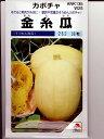 金糸瓜   そうめんカボチャの種です。野菜種をお探しならグリーンデポ