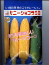トウモロコシ種 サニーショコラ88 みかど協和のトウモロコシ品種です。種の通販な