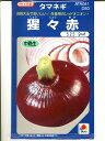 タキイ交配 猩々赤玉ねぎ     タキイ種苗の赤玉ねぎ種です。