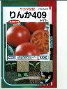 サカタ交配 りんか409   サカタの大玉トマト品種です。