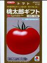 タキイ交配 桃太郎ギフト  タキイ種苗の桃太郎トマトシリーズのトマト種子です。種のご注文ならグリーンデポ
