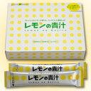 レモンの青汁30袋入り【栄養機能食品】無農薬・無化学肥料栽培の【国産ケール使用】【RCP】