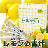 【青汁】【送料無料】レモンの青汁1箱(10%OFF)1杯で1日に必要なのビタミンCがとれる!【栄養機能食品】無農薬栽培の【国産ケール使用】【母の日】【fs_kyushu05】