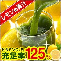 【青汁】【送料無料】レモンの青汁1箱(10%OFF)1杯で1日に必要なのビタミンCがとれる!【栄養機能食品】無農薬栽培の【国産ケール使用】