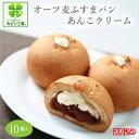 糖質制限 パン 低糖質 オーツ麦ふすまパンあんこクリーム10個セット / あんパン 糖質制限パン 低...