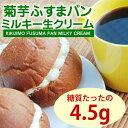 【糖質制限】菊芋ふすまパンミルキー生クリーム 冷やしてアイスパン 生クリームたっ
