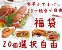 送料無料【低糖質 パン 糖質制限】菊芋ふすまパン福袋