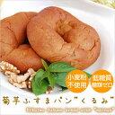 【低糖質 パン 糖質制限】菊芋ふすまパンくるみ 2個入 オメガ3 低カロリー ブランパン ダイ