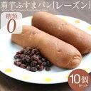 【低糖質 パン 糖質制限】菊芋ふすまパンレーズン10個