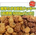 ★送料無料【菊芋ふすま豆乳クッキーお徳用500g】小麦粉・糖類・卵ゼロ!★糖質制限・小麦ふすまクッキ