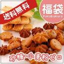 送料無料【低糖質 糖質制限】ダイエットクッキー福袋5