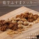 菊芋ふすま豆乳クッキー90g ★5袋以上で送料無料 小麦ふすまクッキーダイエット 糖類ゼロ!
