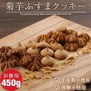 送料無料【糖質制限】菊芋ふすま豆乳クッキーお徳用450g ★小麦粉・糖類・卵ゼロ!糖質制限