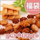 送料無料★小麦粉・糖類ゼロ【ダイエットクッキー福袋5袋セット】本格!糖質制限おから100%クッキーふ