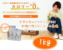 お徳用♪エリスリトール1Kg★カロリー・糖質ゼロ 糖質制限・ダイエット中に 10P01Oct16