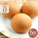 【低糖質 パン 糖質制限】オーツ麦ふすまパン5個入り