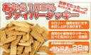 送料無料おから100%ファイバークッキー2袋セット糖類・小麦...